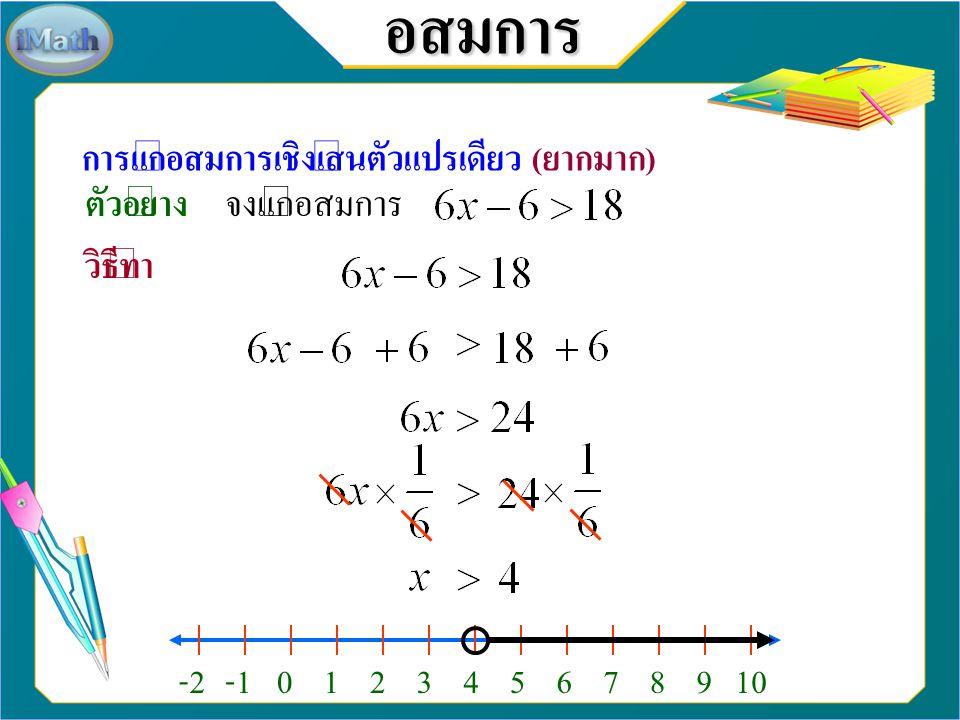 อสมการ การแก้อสมการเชิงเส้นตัวแปรเดียว ( ยากมาก ) ตัวอย่าง จงแก้อสมการ วิธีทำ -6-5-4-3-20123546