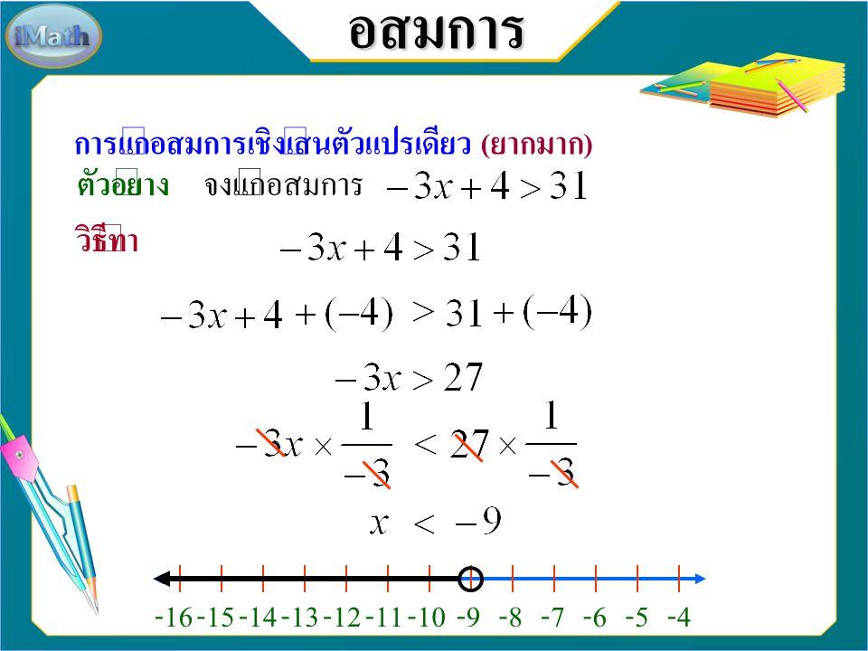 อสมการ การแก้อสมการเชิงเส้นตัวแปรเดียว ( ยากมาก ) ตัวอย่าง จงแก้อสมการ วิธีทำ -2012345679810