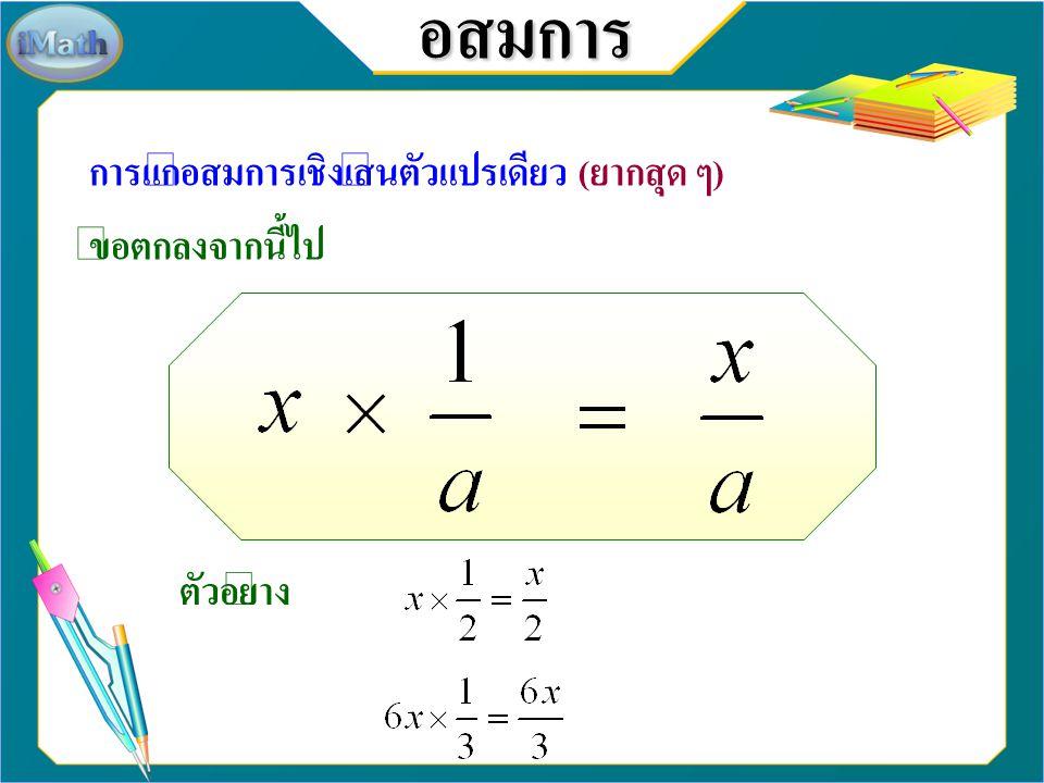 อสมการ การแก้อสมการเชิงเส้นตัวแปรเดียว ( ยากมาก ) ตัวอย่าง จงแก้อสมการ วิธีทำ 234567891011131214