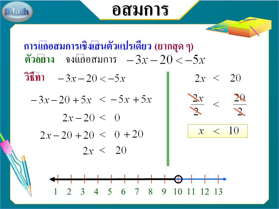 อสมการ การแก้อสมการเชิงเส้นตัวแปรเดียว ( ยากสุด ๆ ) ตัวอย่าง จงแก้อสมการ วิธีทำ -4-3-2012345768