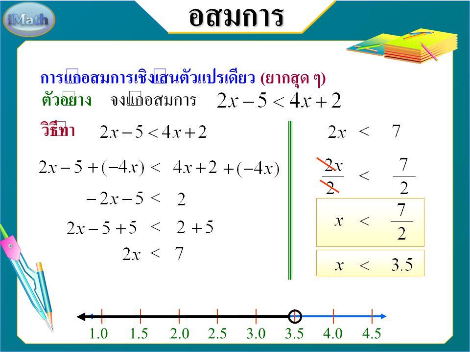 อสมการ การแก้อสมการเชิงเส้นตัวแปรเดียว ( ยากสุด ๆ ) ตัวอย่าง จงแก้อสมการ วิธีทำ 12345678910121113