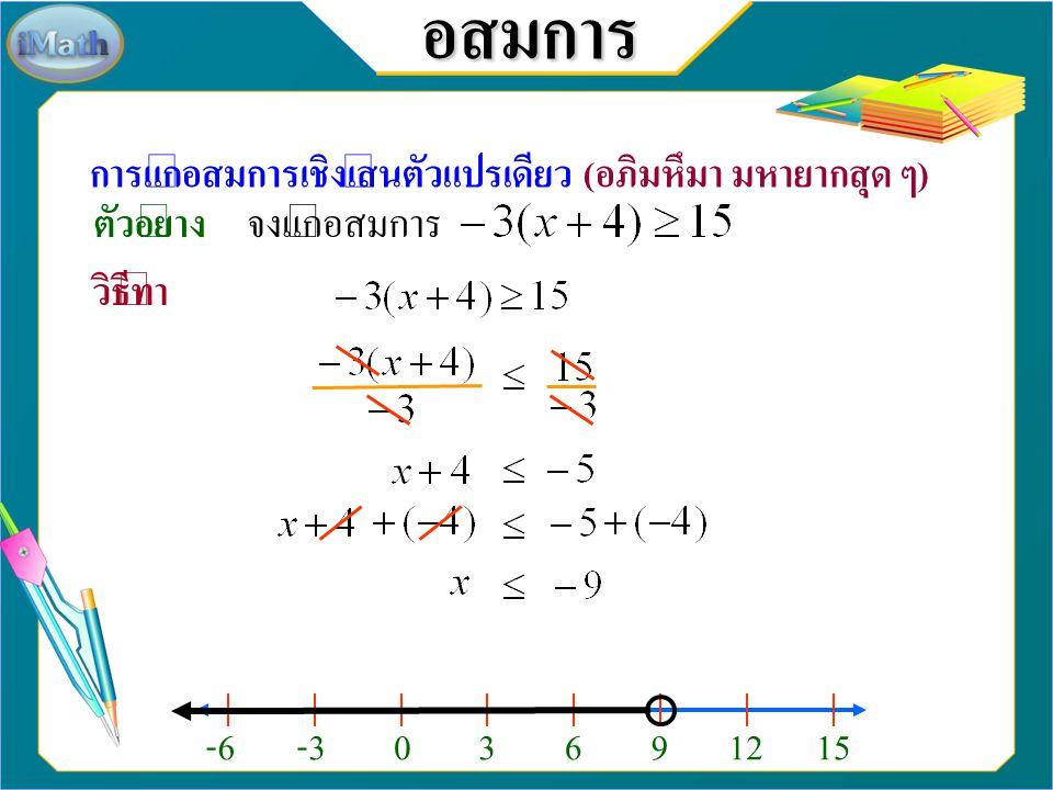 -15-1015-5051020อสมการ การแก้อสมการเชิงเส้นตัวแปรเดียว ( อภิมหึมา มหายากสุด ๆ ) ตัวอย่าง จงแก้อสมการ วิธีทำ