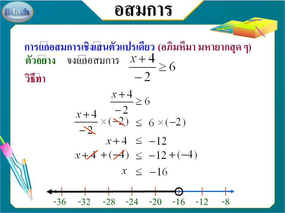 -6-312036915อสมการ การแก้อสมการเชิงเส้นตัวแปรเดียว ( อภิมหึมา มหายากสุด ๆ ) ตัวอย่าง จงแก้อสมการ วิธีทำ
