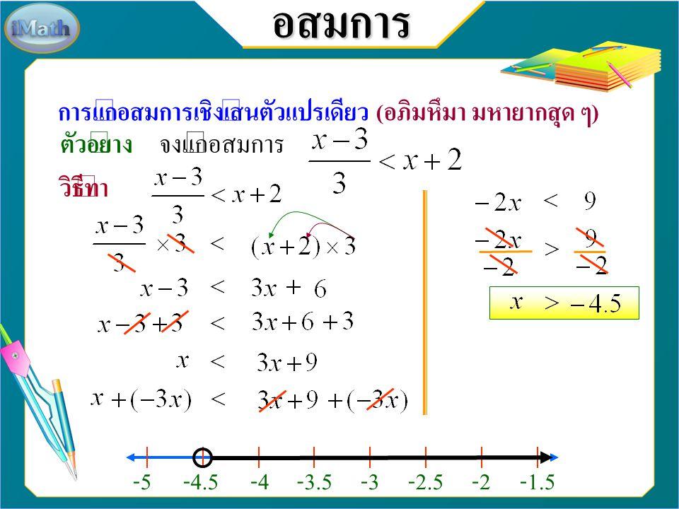 -36-32-12-28-24-20-16-8อสมการ การแก้อสมการเชิงเส้นตัวแปรเดียว ( อภิมหึมา มหายากสุด ๆ ) ตัวอย่าง จงแก้อสมการ วิธีทำ
