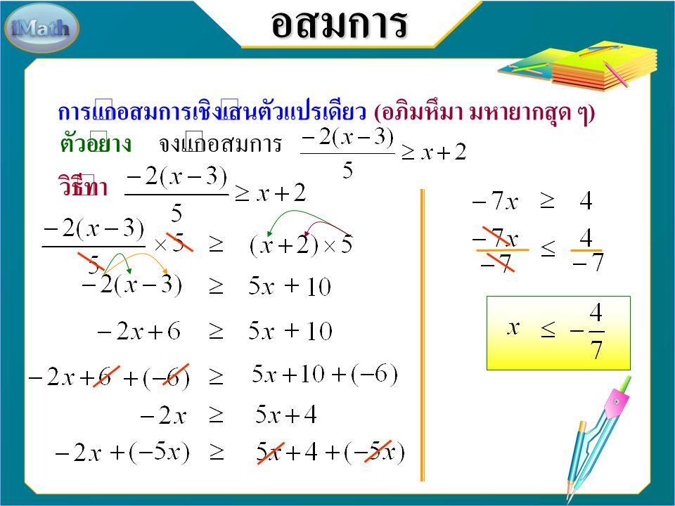 -5-4.5-2-4-3.5-3-2.5-1.5อสมการ การแก้อสมการเชิงเส้นตัวแปรเดียว ( อภิมหึมา มหายากสุด ๆ ) ตัวอย่าง จงแก้อสมการ วิธีทำ