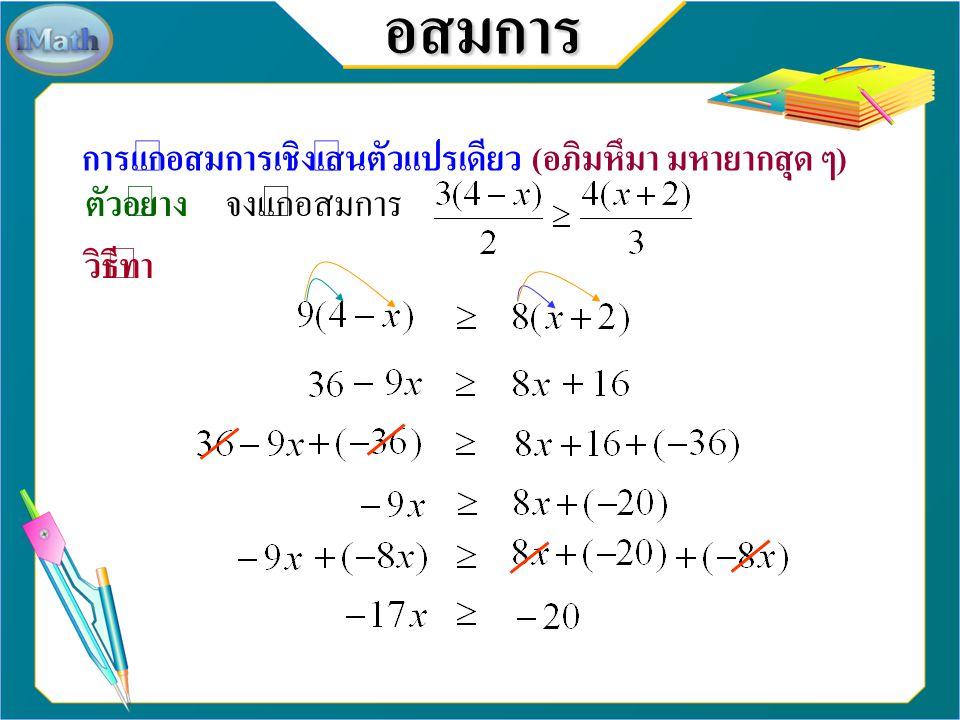 อสมการ การแก้อสมการเชิงเส้นตัวแปรเดียว ( อภิมหึมา มหายากสุด ๆ ) ตัวอย่าง จงแก้อสมการ วิธีทำ
