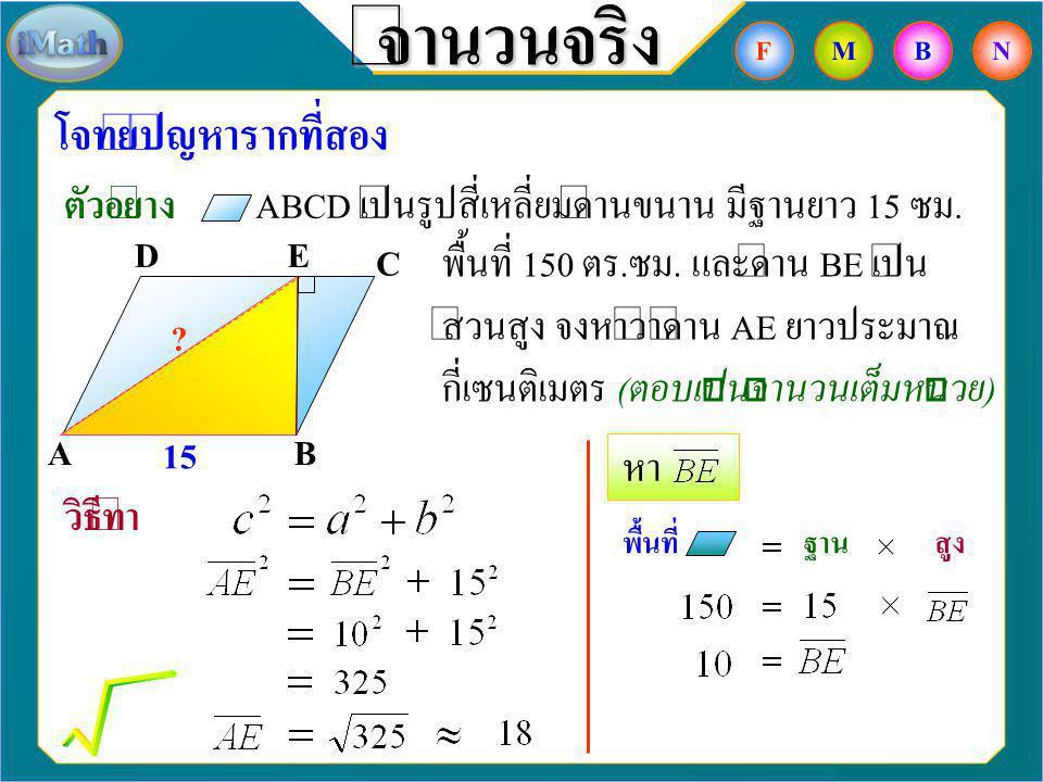จำนวนจริง โจทย์ปัญหารากที่สอง ตัวอย่าง วิธีทำ รูป รูปหนึ่งยาว 8 ซม. มีเส้นทแยงมุมยาว 9 ซม. จงหาว่ารูปนี้กว้างกี่ ซม. รูปนี้กว้างประมาณ ดังนั้น ซม. FBN
