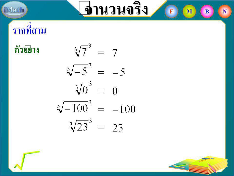 จำนวนจริง รากที่สาม เป็นรากที่สามของ มีค่าเท่ากับ รากที่สามของคือจำนวนที่ยกกำลังสามแล้วได้ จะได้ว่า FBNM