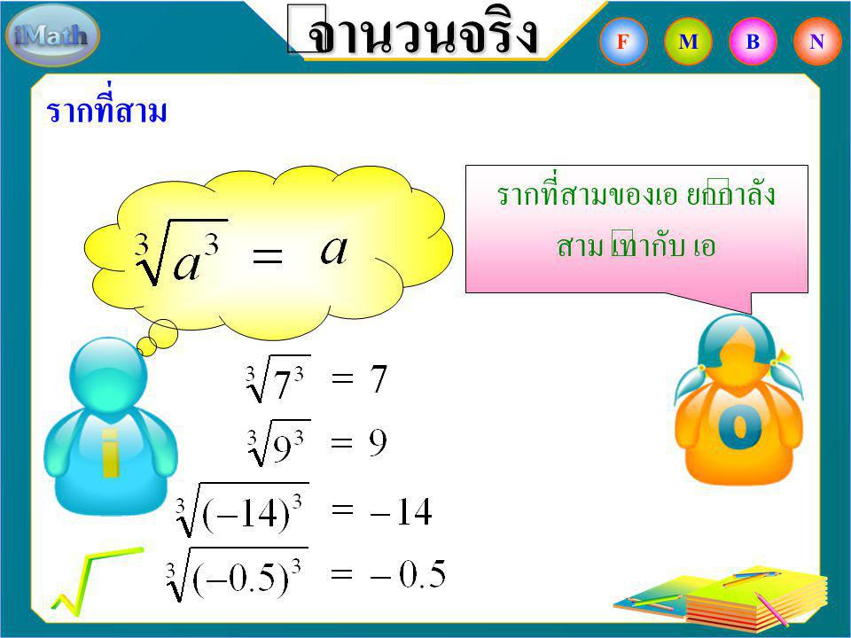 จำนวนจริง รากที่สาม ตัวอย่าง จงหารากที่สามของ วิธีทำ รากที่สามของ คือ รากที่สามของ ดังนั้น FBNM