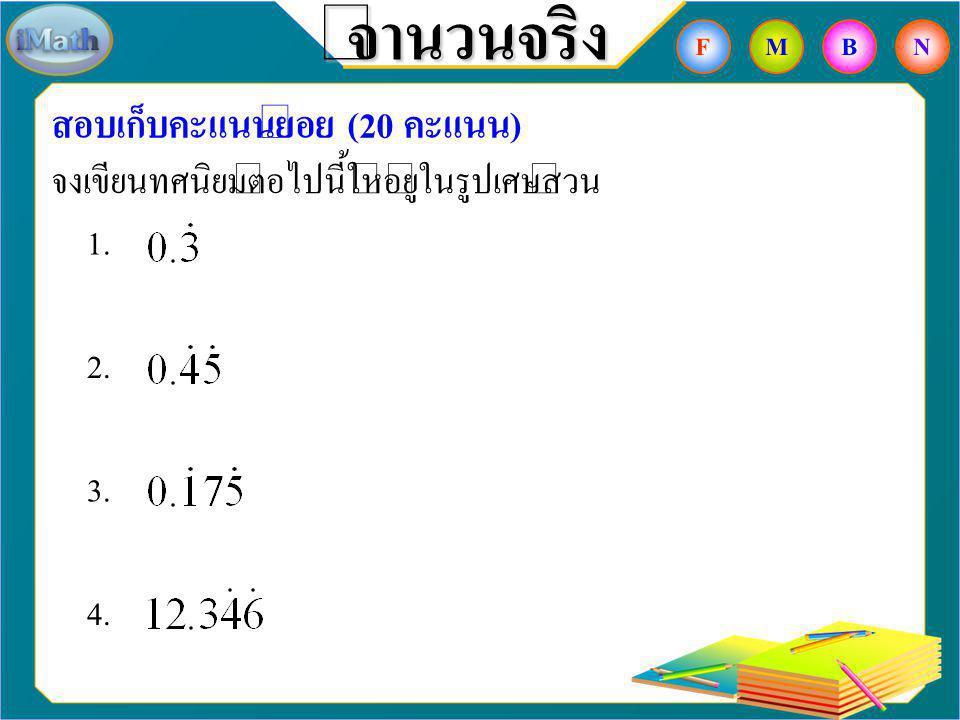 จำนวนจริง การเขียนทศนิยมซ้ำให้เป็นเศษส่วน ตัวอย่าง จงเขียน ให้อยู่ในรูปของเศษส่วน วิธีทำ ให้ 1 2 12 FBNM