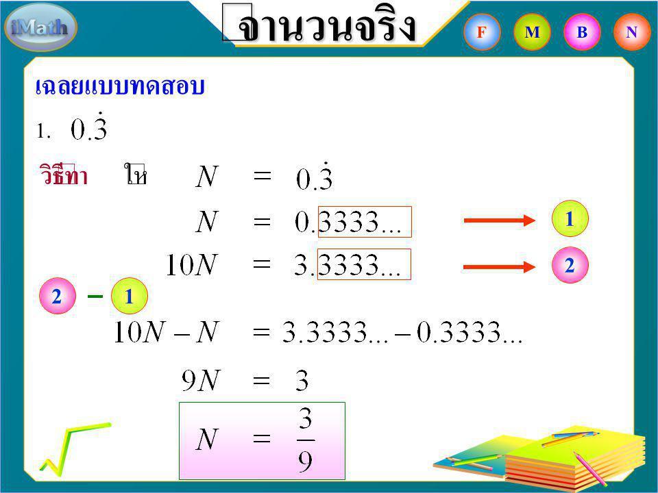 จำนวนจริง สอบเก็บคะแนนย่อย (20 คะแนน) จงเขียนทศนิยมต่อไปนี้ให้อยู่ในรูปเศษส่วน 1. 2. 3. 4. FBNM