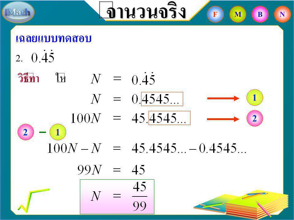 จำนวนจริง เฉลยแบบทดสอบ 1. วิธีทำ ให้ 1 2 12 FBNM