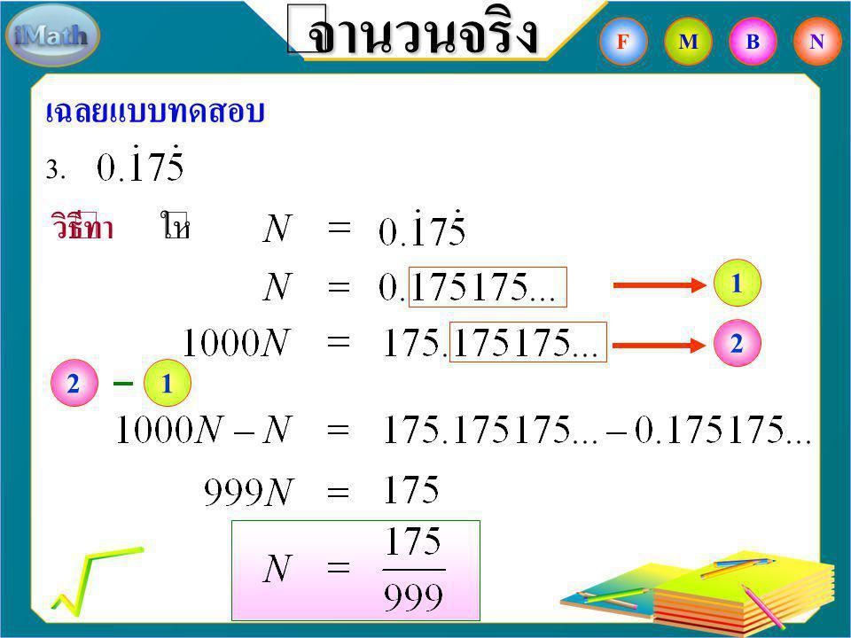 จำนวนจริง เฉลยแบบทดสอบ 2. วิธีทำ ให้ 1 2 12 FBNM