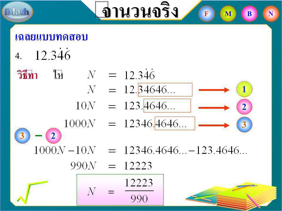 จำนวนจริง เฉลยแบบทดสอบ 3. วิธีทำ ให้ 1 2 12 FBNM