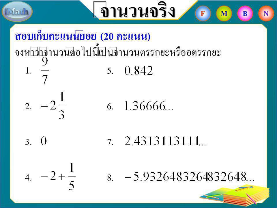 จำนวนจริง นิยาม จำนวนอตรรกยะ คือจำนวนที่ไม่สามารถเขียนให้อยู่ใน รูปของเศษส่วน เมื่อ และ เป็นจำนวนเต็มที่ ตัวอย่าง FBNM