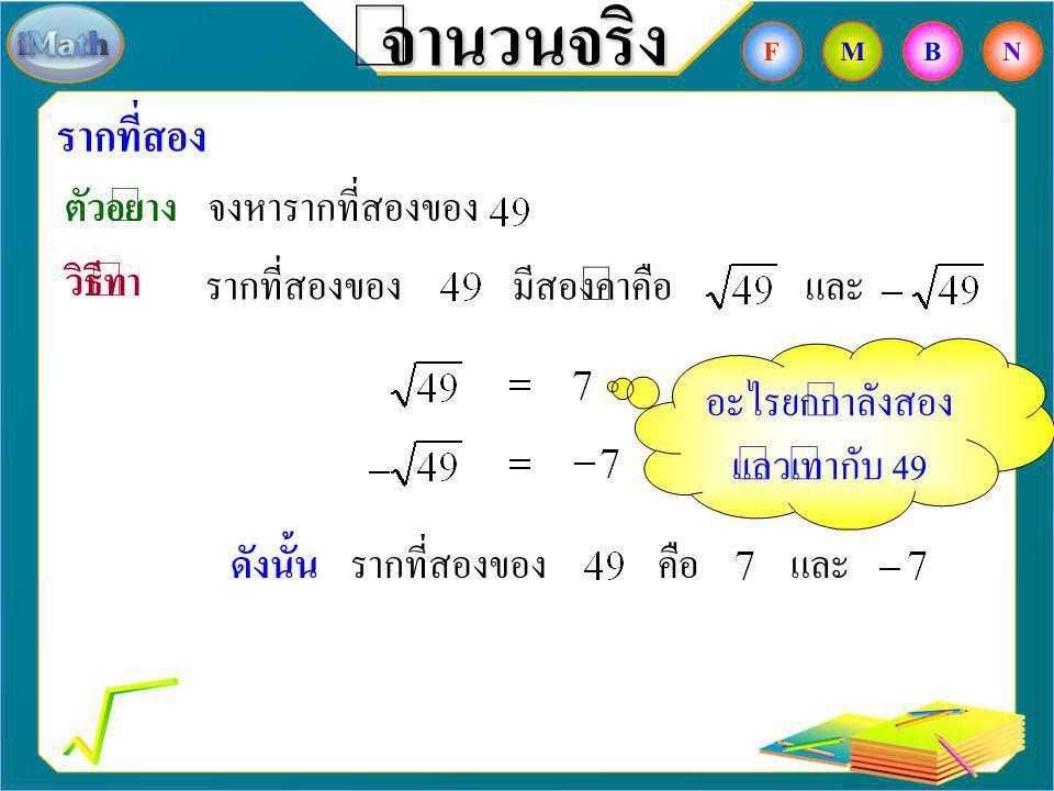 จำนวนจริง รากที่สอง ตัวอย่าง จงหารากที่สองของ วิธีทำ รากที่สองของ มีสองค่าคือและ คือและ ดังนั้น อะไรยกกำลังสอง แล้วเท่ากับ 16 FBNM