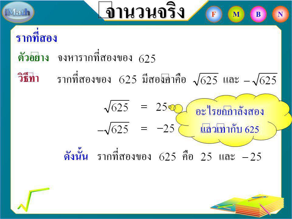จำนวนจริง รากที่สอง ตัวอย่าง จงหารากที่สองของ วิธีทำ รากที่สองของ มีสองค่าคือและ คือและ ดังนั้น อะไรยกกำลังสอง แล้วเท่ากับ 49 FBNM