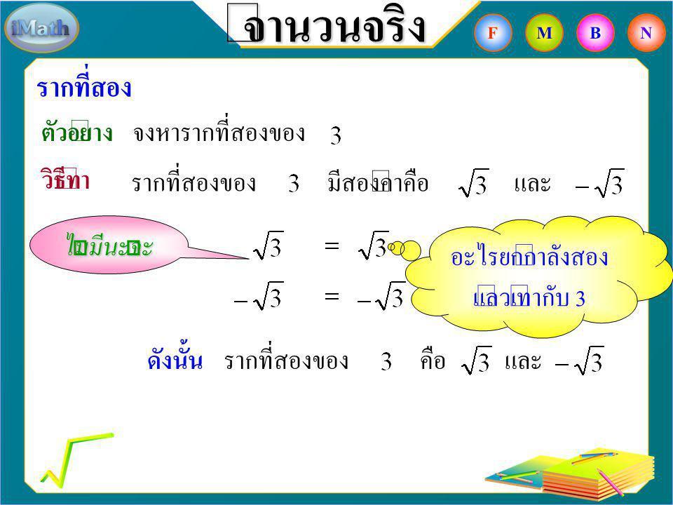 จำนวนจริง รากที่สอง ตัวอย่าง จงหารากที่สองของ วิธีทำ รากที่สองของ มีสองค่าคือและ คือและ ดังนั้น อะไรยกกำลังสอง แล้วเท่ากับ 625 FBNM