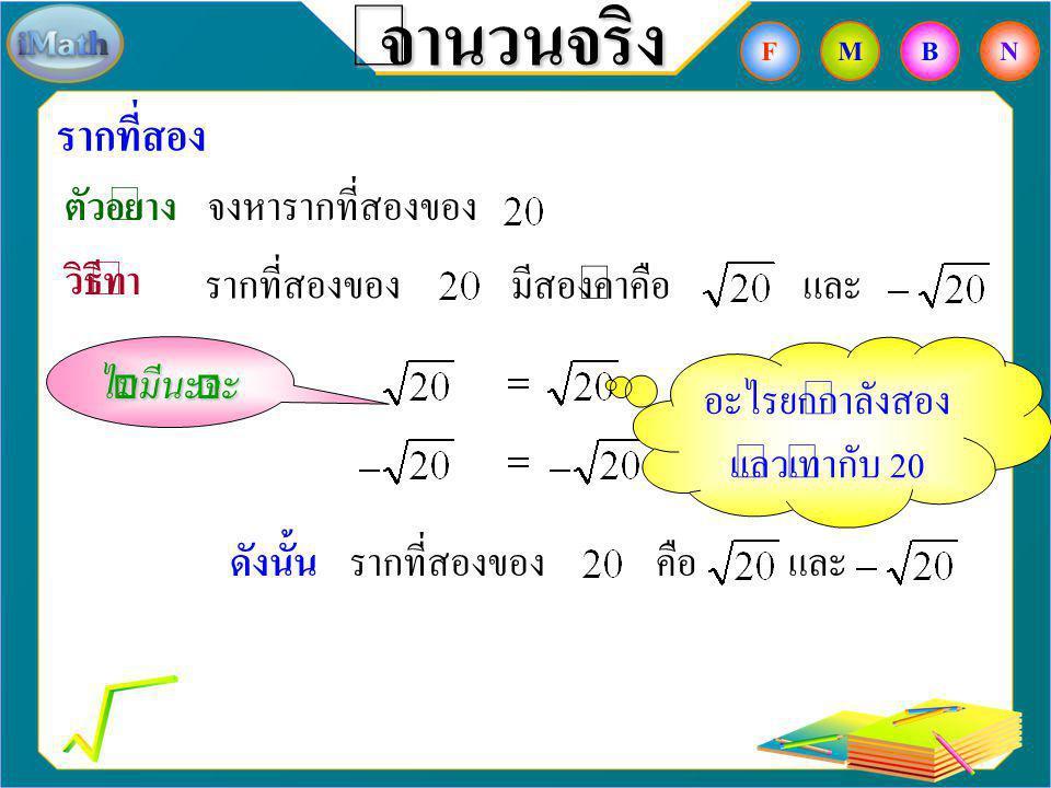 จำนวนจริง รากที่สอง ตัวอย่าง จงหารากที่สองของ วิธีทำ รากที่สองของ มีสองค่าคือและ คือและ ดังนั้น อะไรยกกำลังสอง แล้วเท่ากับ 3 ไม่มีนะจ๊ะ FBNM