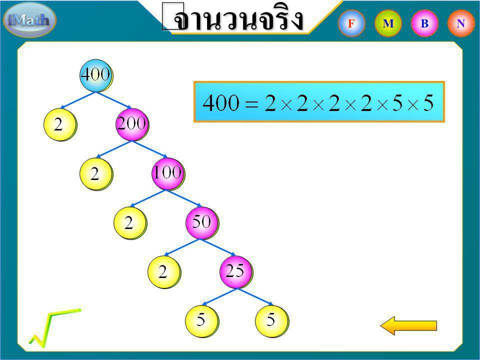 จำนวนจริง ตัวอย่าง จงหารากที่สองของ วิธีทำ แยกตัวประกอบของ รากที่สองที่ของคือ ดังนั้น และ FBNM
