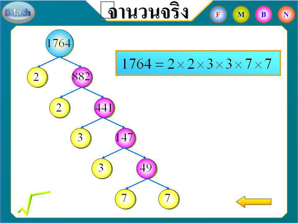 จำนวนจริง การหารากที่สอง ( แยกตัวประกอบ ) ตัวอย่าง จงหาค่าของ วิธีทำ แยกตัวประกอบของ คือ ดังนั้น FBNM