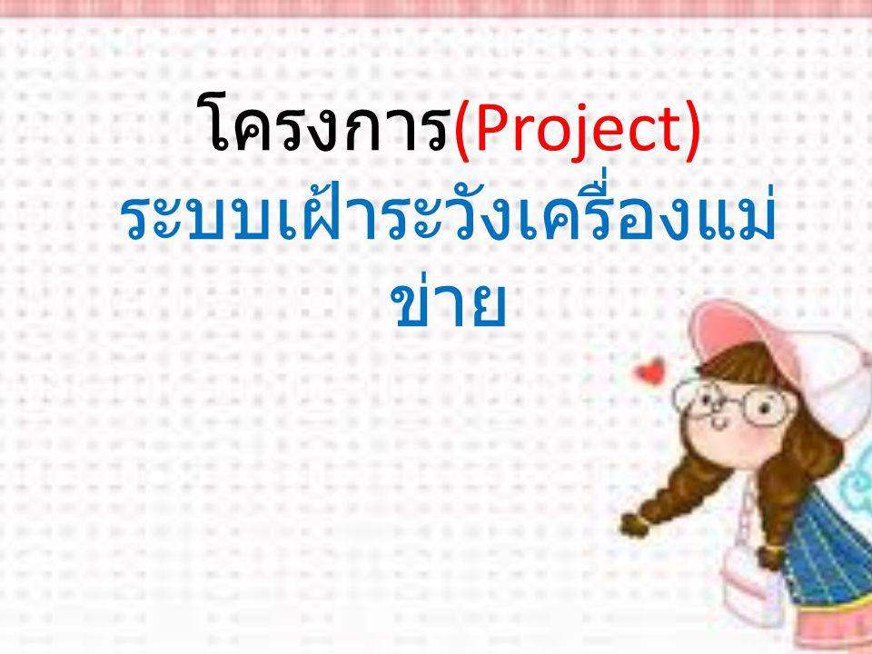 โครงการ (Project) ระบบเฝ้าระวังเครื่องแม่ ข่าย