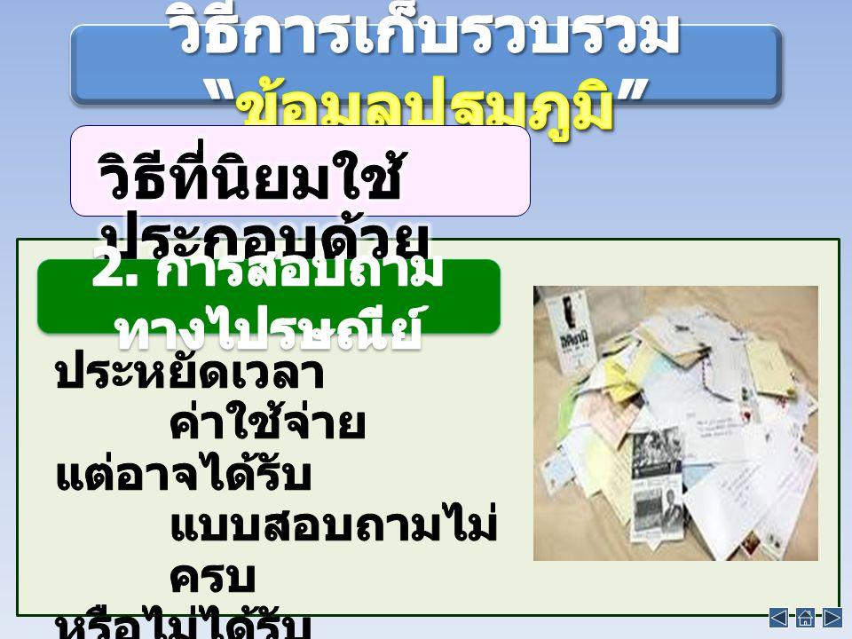 นักเรียนสามารถศึกษาเพิ่มเติมได้จาก หนังสือเรียนสาระการเรียนรู้พื้นฐาน คณิตศาสตร์ เล่ม 2 ชั้นมัธยมศึกษาปีที่ 3 จัดทำโดยสถาบันส่งเสริมการสอน วิทยาศาสตร์และเทคโนโลยี http://supbying.wordpress.com/