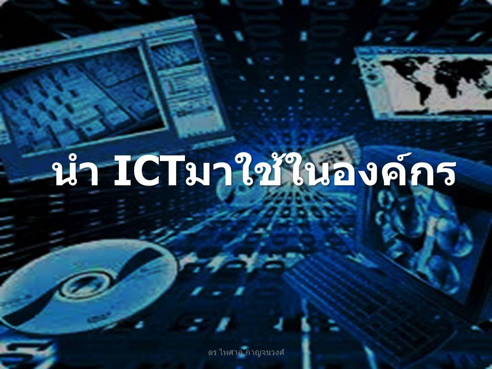 นำ ICT มาใช้ในองค์กร ดร. ไพศาล กาญจนวงศ์