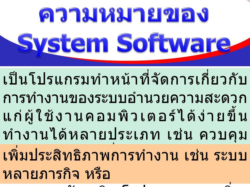 เป็นซอฟต์แวร์ระบบที่ทำหน้าที่เป็น ตัวกลางระหว่างฮาร์ดแวร์ และซอฟต์แวร์ ประยุกต์ทั่วไป จัดสรรทรัพยากรใน ระบบคอมพิวเตอร์ เพื่อให้บริการแก่ ซอฟต์แวร์ต่าง ๆ โปรแกรมที่ช่วยจัดการให้การรัน โปรแกรมเสร็จสิ้นสมบูรณ์ และควบคุม การทำงานของเครื่อง