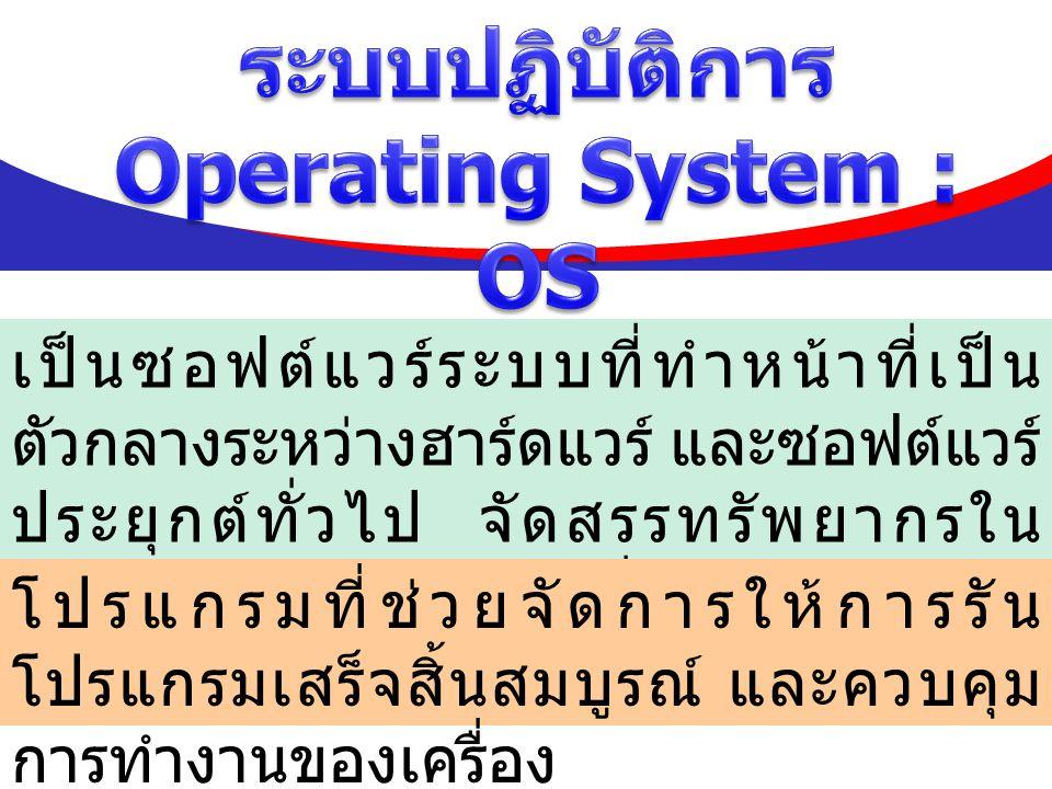 เป็นซอฟต์แวร์ระบบที่ทำหน้าที่เป็น ตัวกลางระหว่างฮาร์ดแวร์ และซอฟต์แวร์ ประยุกต์ทั่วไป จัดสรรทรัพยากรใน ระบบคอมพิวเตอร์ เพื่อให้บริการแก่ ซอฟต์แวร์ต่าง