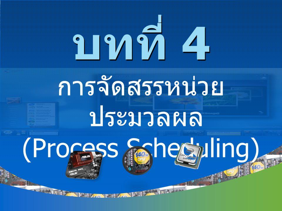 กระบวนกา ร (Process) เวลาทำงาน (Burst Time) ศักดิ์ (Priority) P1P1 61 P2P2 83 P3P3 24 P4P4 52 P5P5 105 กำหนดให้ใช้งานซีพียูแบบวนรอบ ที่มีเวลาควอตัมเท่ากับ 2 หน่วยเวลา ให้แสดงวิธีการคำนวณหาเวลารอเฉลี่ย โดยใช้ อัลกอริธึม ดังนี้ FCFS SJF Priority RR
