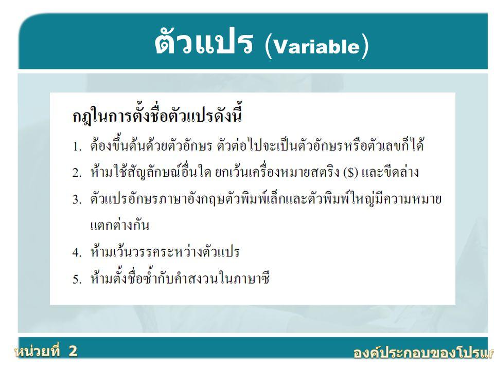 ตัวแปร ( Variable )