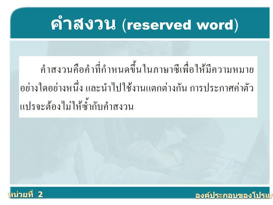 คำสงวน ( reserved word )