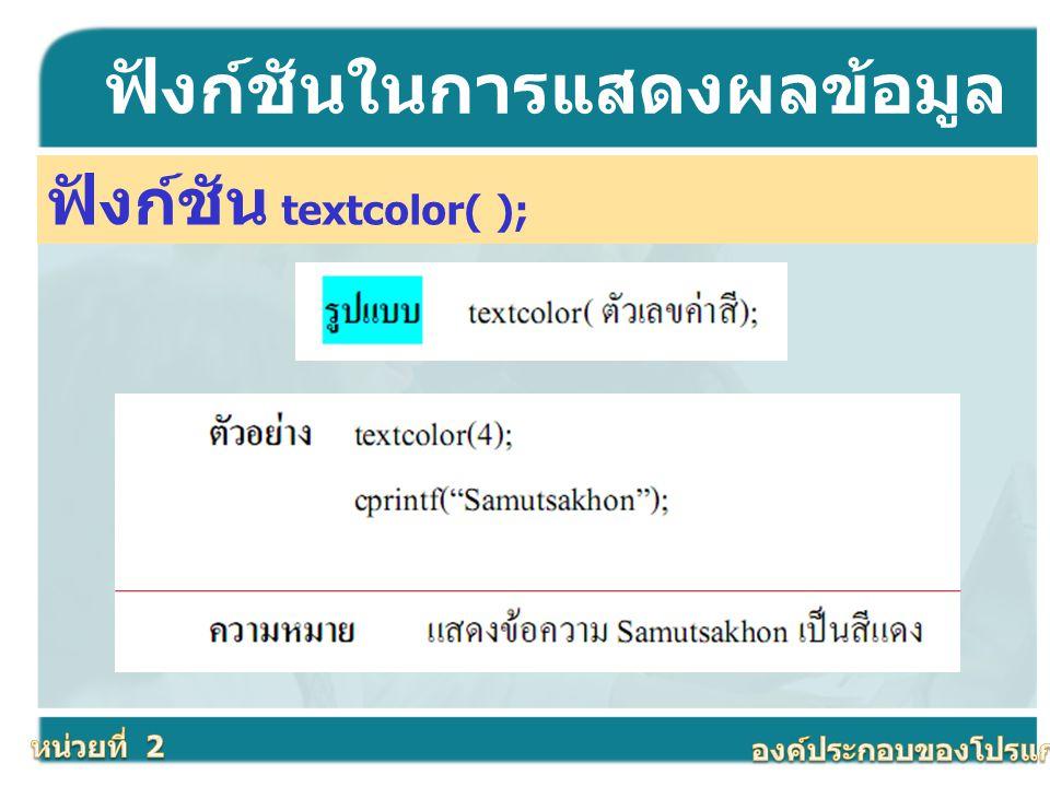 ฟังก์ชัน textcolor( ); ฟังก์ชันในการแสดงผลข้อมูล