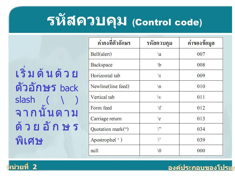 รหัสควบคุม (Control code) เริ่มต้นด้วย ตัวอักษร back slash ( \ ) จากนั้นตาม ด้วยอักษร พิเศษ