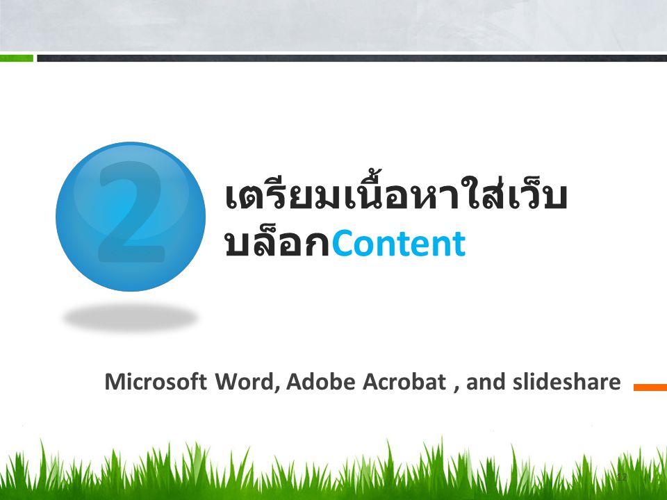 2 เตรียมเนื้อหาใส่เว็บ บล็อก Content Microsoft Word, Adobe Acrobat, and slideshare 12