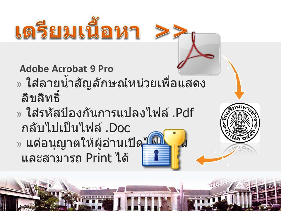 Adobe Acrobat 9 Pro » ใส่ลายน้ำสัญลักษณ์หน่วยเพื่อแสดง ลิขสิทธิ์ » ใส่รหัสป้องกันการแปลงไฟล์.Pdf กลับไปเป็นไฟล์.Doc » แต่อนุญาตให้ผู้อ่านเปิดไฟล์อ่าน