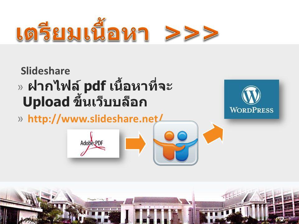 Slideshare » ฝากไฟล์ pdf เนื้อหาที่จะ Upload ขึ้นเว็บบล็อก » http://www.slideshare.net/ 15