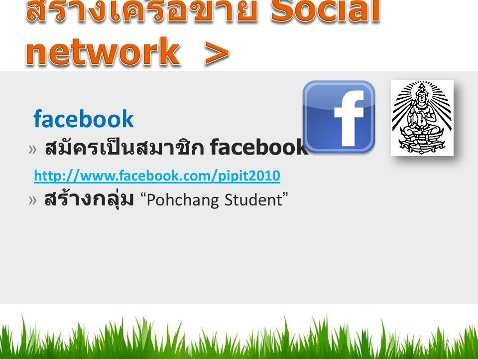 "facebook » สมัครเป็นสมาชิก facebook http://www.facebook.com/pipit2010 » สร้างกลุ่ม ""Pohchang Student"" 17"