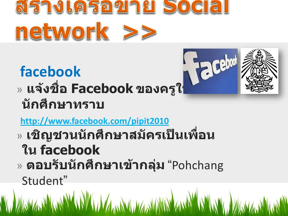 facebook » แจ้งชื่อ Facebook ของครูให้ นักศึกษาทราบ http://www.facebook.com/pipit2010 » เชิญชวนนักศึกษาสมัครเป็นเพื่อน ใน facebook » ตอบรับนักศึกษาเข้