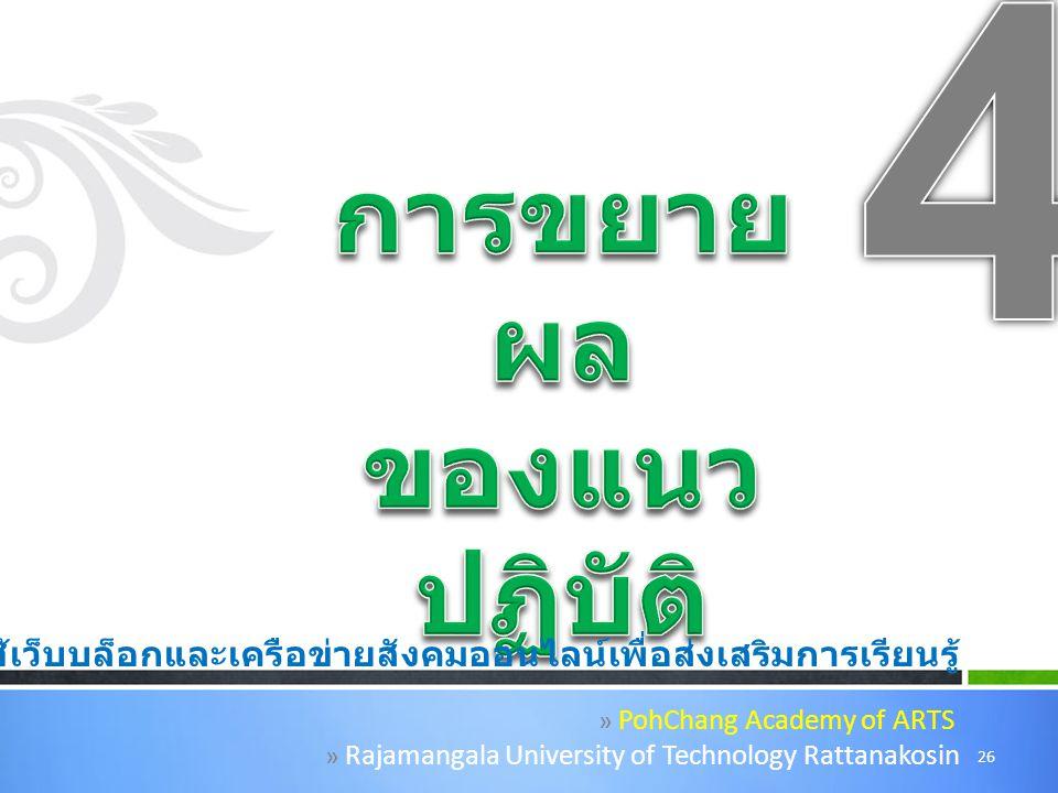 » PohChang Academy of ARTS » Rajamangala University of Technology Rattanakosin การใช้เว็บบล็อกและเครือข่ายสังคมออนไลน์เพื่อส่งเสริมการเรียนรู้ 26
