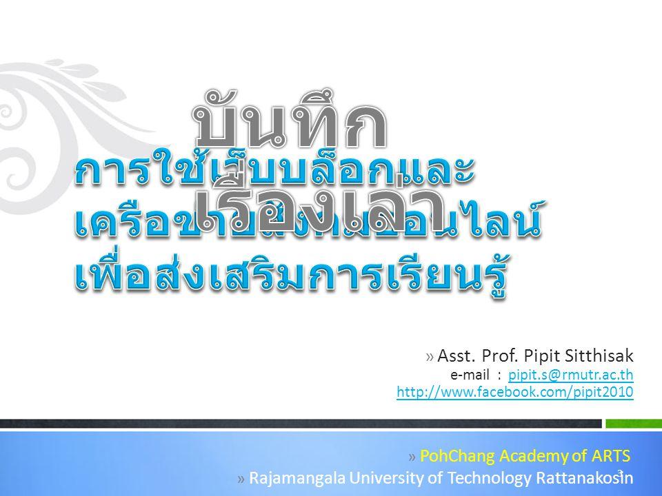 » PohChang Academy of ARTS » Rajamangala University of Technology Rattanakosin การใช้เว็บบล็อกและเครือข่ายสังคมออนไลน์เพื่อส่งเสริมการเรียนรู้ 4 » ลดค่าใช้จ่ายด้านการทำเอกสารประกอบการสอน » ครูทำเองได้ด้วยตนเอง พึ่งพาผู้อื่นน้อย » สอดคล้องกับชีวิตประจำวัน » ครู - นักศึกษามีปฏิสัมพันธ์กัน มีความเป็นกันเอง