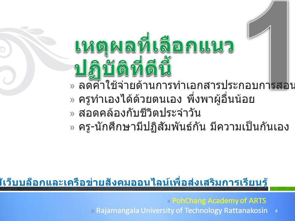 » PohChang Academy of ARTS » Rajamangala University of Technology Rattanakosin การใช้เว็บบล็อกและเครือข่ายสังคมออนไลน์เพื่อส่งเสริมการเรียนรู้ 4 » ลดค