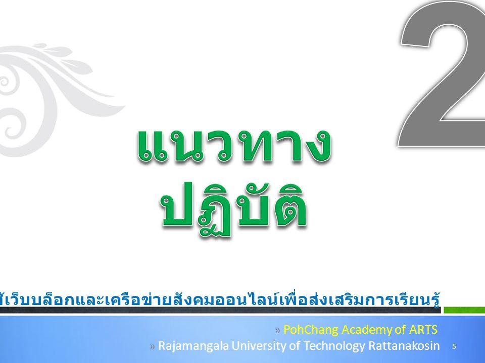 » PohChang Academy of ARTS » Rajamangala University of Technology Rattanakosin การใช้เว็บบล็อกและเครือข่ายสังคมออนไลน์เพื่อส่งเสริมการเรียนรู้ 5