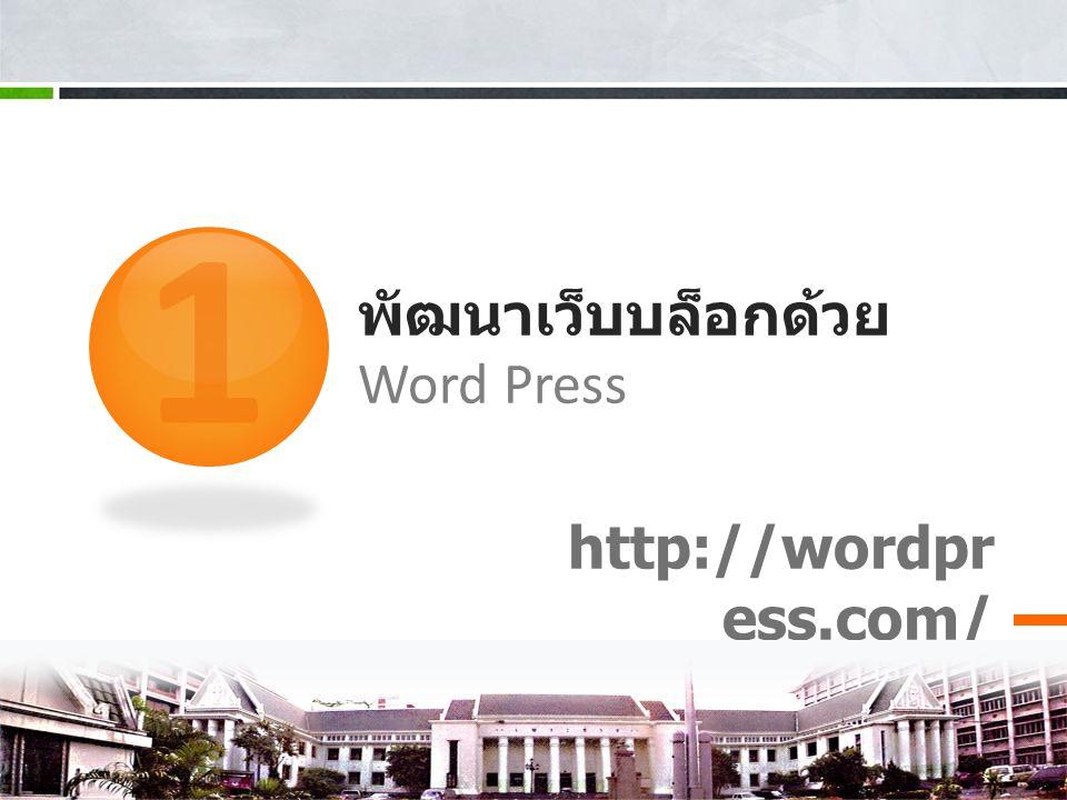 พัฒนาเว็บบล็อกด้วย Word Press http://wordpr ess.com/ 1 7
