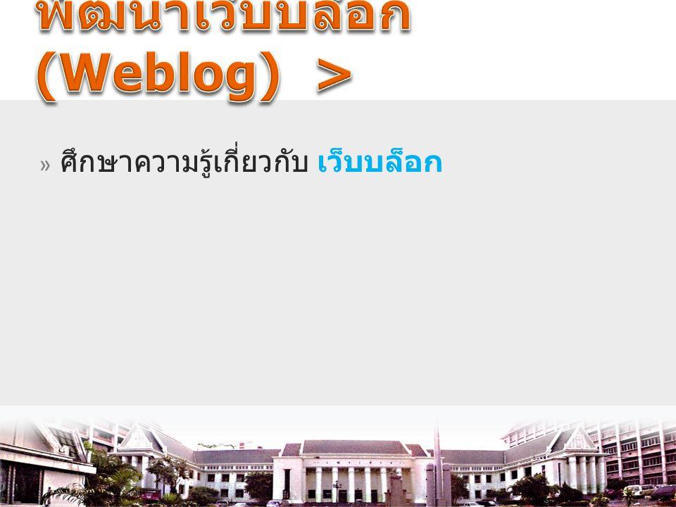 เชื่อมโยงระบบแจ้งข่าวการ upload เนื้อหาใหม่ » http://filmv.wordpress.com/ » ไปยัง Facebook เพื่อแจ้งข่าว » http://www.facebook.com/pipit2010 http://www.facebook.com/pipit2010 19 » Weblog & facebook
