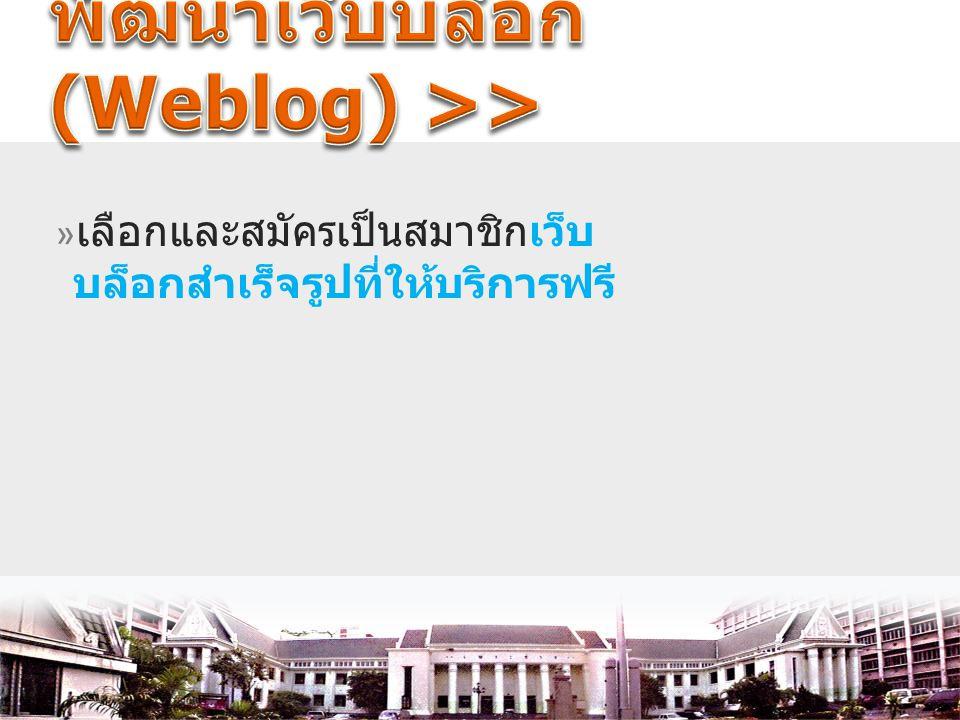 » PohChang Academy of ARTS » Rajamangala University of Technology Rattanakosin การใช้เว็บบล็อกและเครือข่ายสังคมออนไลน์เพื่อส่งเสริมการเรียนรู้ 20