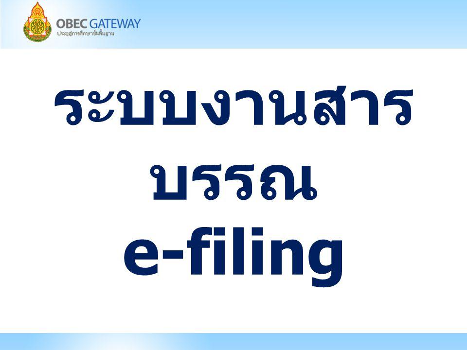 ระบบงานสาร บรรณ e-filing