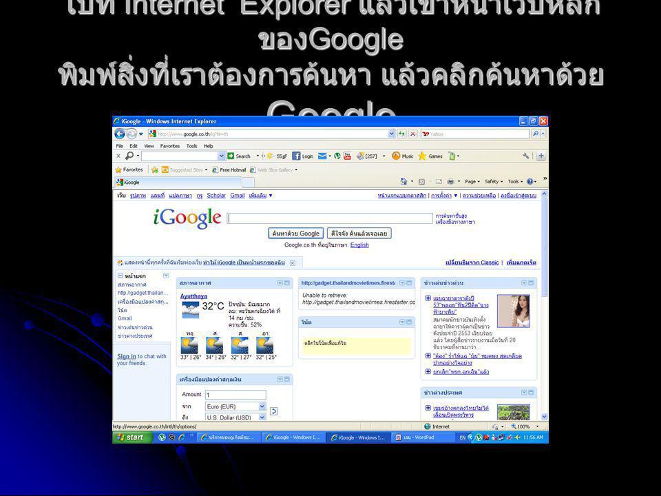 ไปที่ Internet Explorer แล้วเข้าหน้าเว็บหลัก ของ Google พิมพ์สิ่งที่เราต้องการค้นหา แล้วคลิกค้นหาด้วย Google