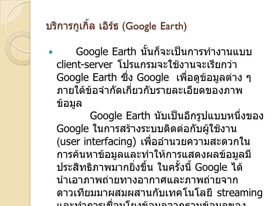 การใช้งาน ขั้นตอนการใช้งานโปรแกรม Google Earth ดังนี้ 1.